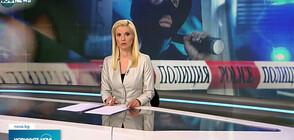 Новините на NOVA NEWS (17.06.2021 - 20:00)
