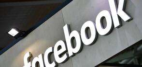 Facebook навлиза в сферата на подкастовете
