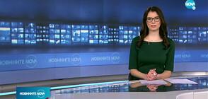 Новините на NOVA (18.06.2021 - 9.00)