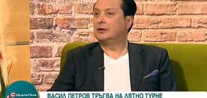 Васил Петров тръгва на турне с Врачанската филхармония (ВИДЕО)