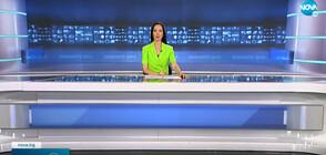 Новините на NOVA (18.06.2021 - следобедна)