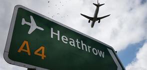 """Инцидент на лондонското летище """"Хийтроу"""" (СНИМКИ+ВИДЕО)"""