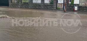 Пороен дъжд отново наводни улици и булеварди в Русе (ВИДЕО)