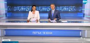 Новините на NOVA (18.06.2021 - централна)