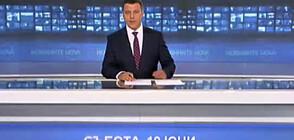 Новините на NOVA (19.06.2021 - обедна)
