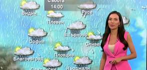 Прогноза за времето (19.06.2021 - обедна)