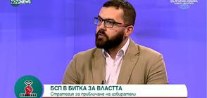 Стоян Мирчев: Преди избори всеки се упражнява на гърба на БСП (ВИДЕО)