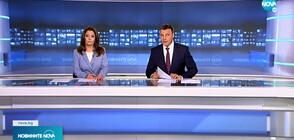 Новините на NOVA (19.06.2021 - централна)