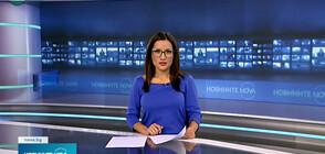Новините на NOVA NEWS (19.06.2021 - 22:00)
