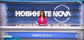 Новините на NOVA (20.06.2021 - обедна)