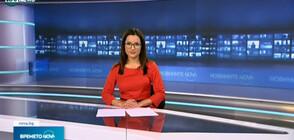 Новините на NOVA NEWS (20.06.2021 - 22:00)