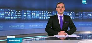 Новините на NOVA (21.06.2021 - 8.00)