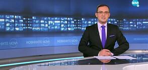 Новините на NOVA (21.06.2021 - 7.00)