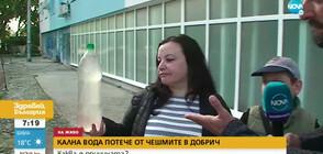 Кална вода потече от чешмите в Добрич и околните села