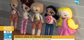 Създадоха първата кукла от ромски произход