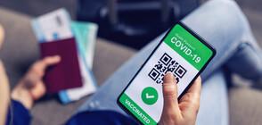 Разчитат електронно зелените европейски сертификати от 1 юли