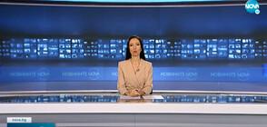 Новините на NOVA (21.06.2021 - следобедна)