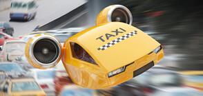 В Париж направиха демонстрация на летящо такси