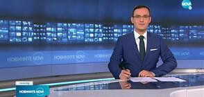 Новините на NOVA (22.06.2021 - 8.00)