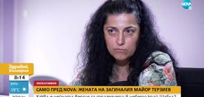 Жената на загиналия военен пилот с нейна версия за трагедията