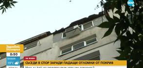 Съседи в спор за ремонта на опасен покрив