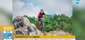 Кое е момичето, спечелило 100-километровата обиколка на Витоша