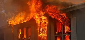 Мъж загина при пожар в Кюстендилско