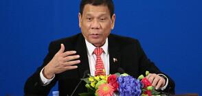 Президентът на Филипините: Затвор за отказващите да се ваксинират