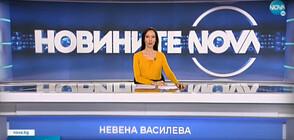 Новините на NOVA (22.06.2021 - обедна)
