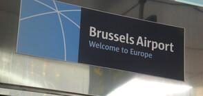 Белгия премахва ограниченията за влизащите в страната българи