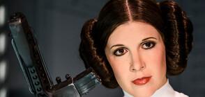 Удостояват посмъртно принцеса Лея със звезда на Алеята на славата