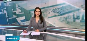 Новините на NOVA NEWS (22.06.2021 - 20:00)