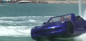 Създадоха кола, която се движи по вода (ВИДЕО)