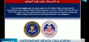 САЩ блокира онлайн достъпа до ирански медии