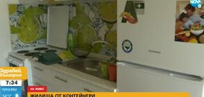 Апартаменти от контейнери на мястото на Виетнамските общежития