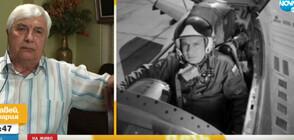 Какви са възможните причини за трагедията със загиналия военен пилот?