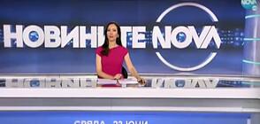 Новините на NOVA (23.06.2021 - обедна)