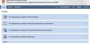 20 нови услуги на електронния портал за административни услуги на МВР