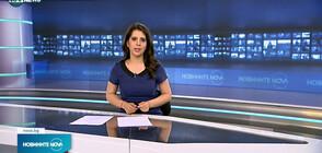 Новините на NOVA NEWS (23.06.2021 - 20:00)