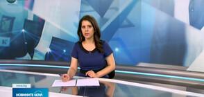 Новините на NOVA NEWS (23.06.2021 - 23:00)