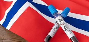 Норвегия отваря границите си за ваксинирани или преболедували COVID-19
