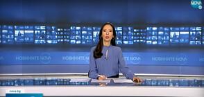 Новините на NOVA (24.06.2021 - обедна)