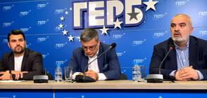 ГЕРБ: Не се разпознаваме в сигналите за натиск върху избиратели