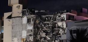 12-етажна жилищна сграда се срути във Флорида, има жертва и ранени (СНИМКИ+ВИДЕО)