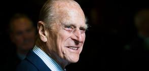 СПОМЕН ЗА ПРИНЦ ФИЛИП: Изложба чества живота на Херцога на Единбург