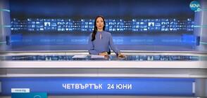 Новините на NOVA (24.06.2021 - следобедна)