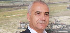"""Шефът на """"Мини Марица-изток"""" подаде оставка"""