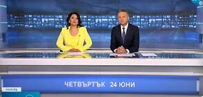 Новините на NOVA (24.06.2021 - централна)