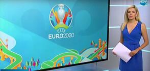 Спортни новини (24.06.2021 - централна)