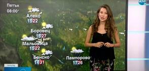 Прогноза за времето (24.06.2021 - централна)